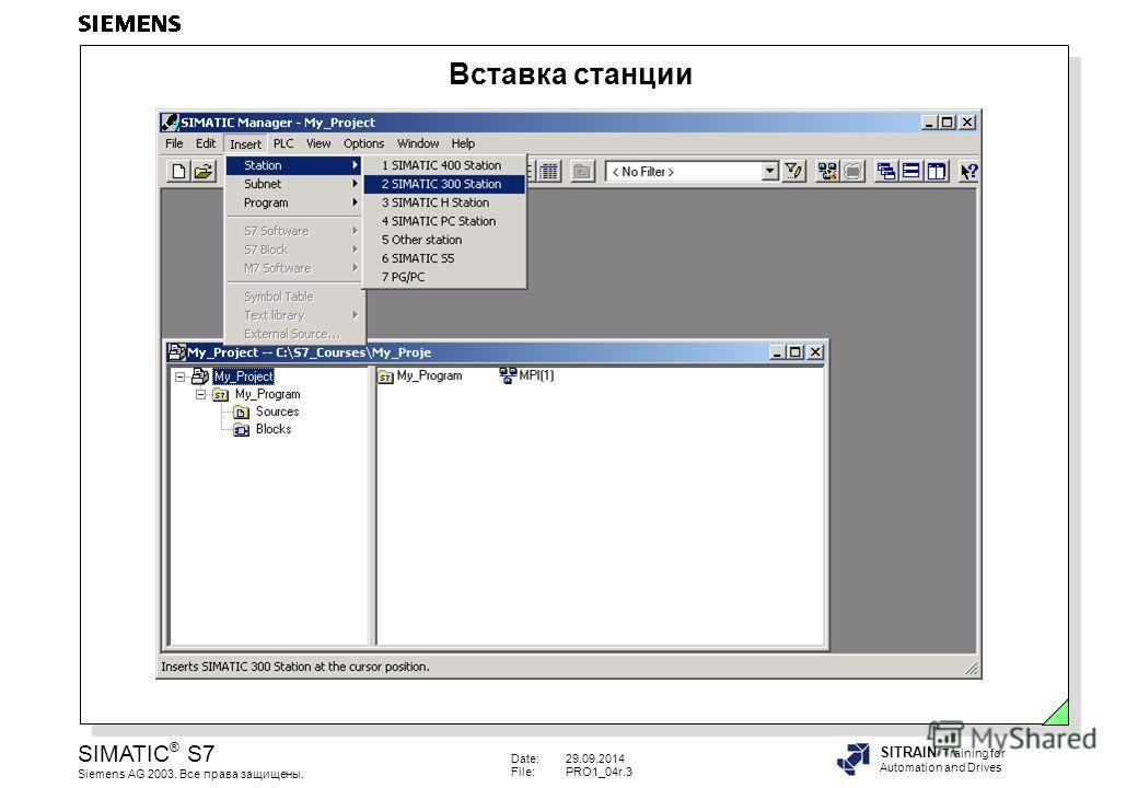 Date:29.09.2014 File:PRO1_04r.3 SIMATIC ® S7 Siemens AG 2003. Все права защищены. SITRAIN Training for Automation and Drives Вставка станции