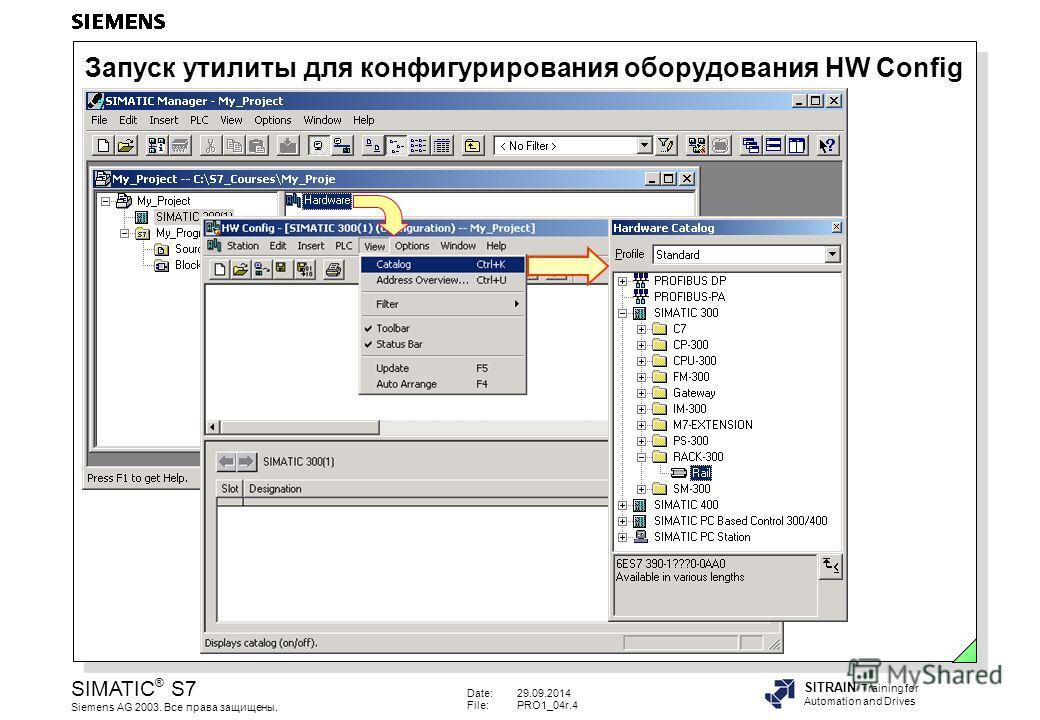 Date:29.09.2014 File:PRO1_04r.4 SIMATIC ® S7 Siemens AG 2003. Все права защищены. SITRAIN Training for Automation and Drives Запуск утилиты для конфигурирования оборудования HW Config