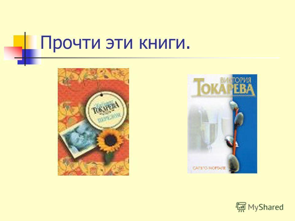 Прочти эти книги.