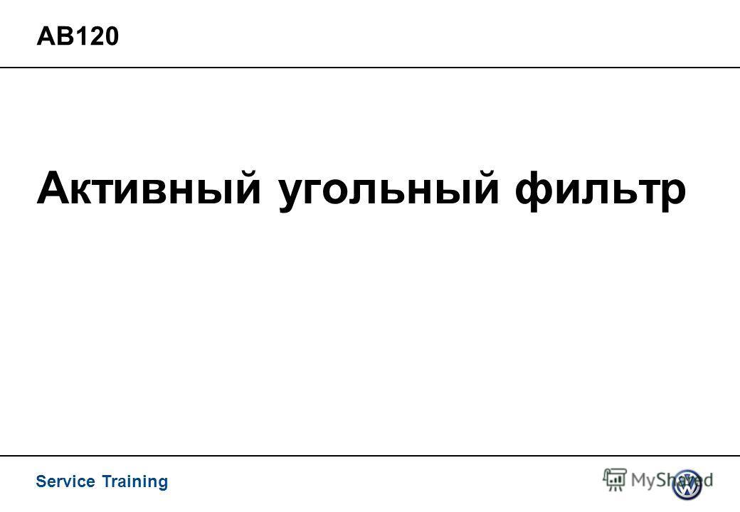 Service Training Активный угольный фильтр AB120