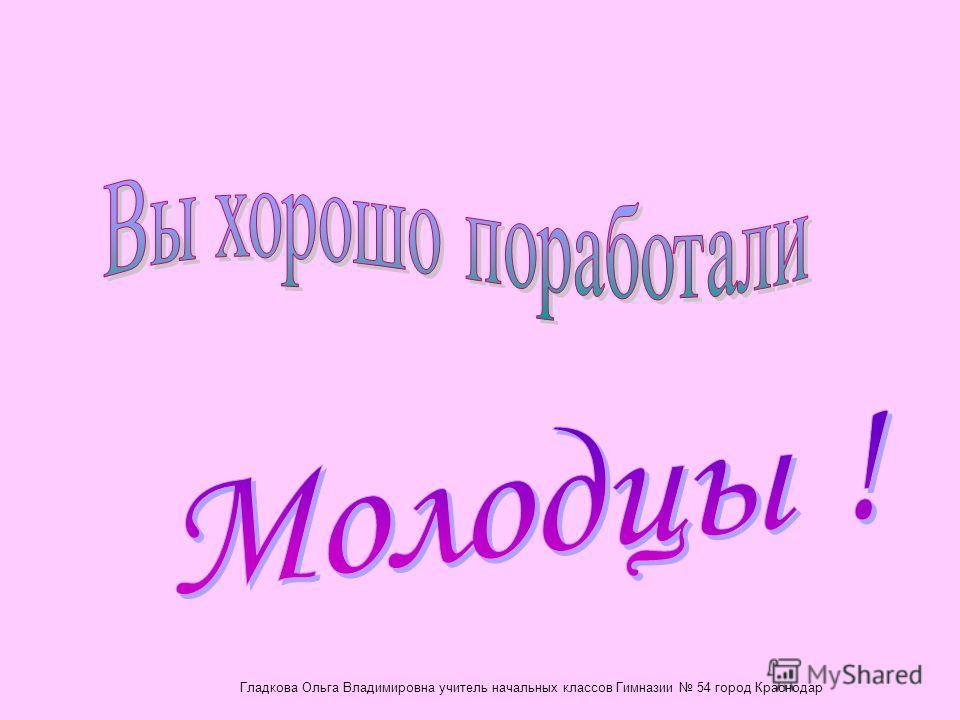 Гладкова Ольга Владимировна учитель начальных классов Гимназии 54 город Краснодар