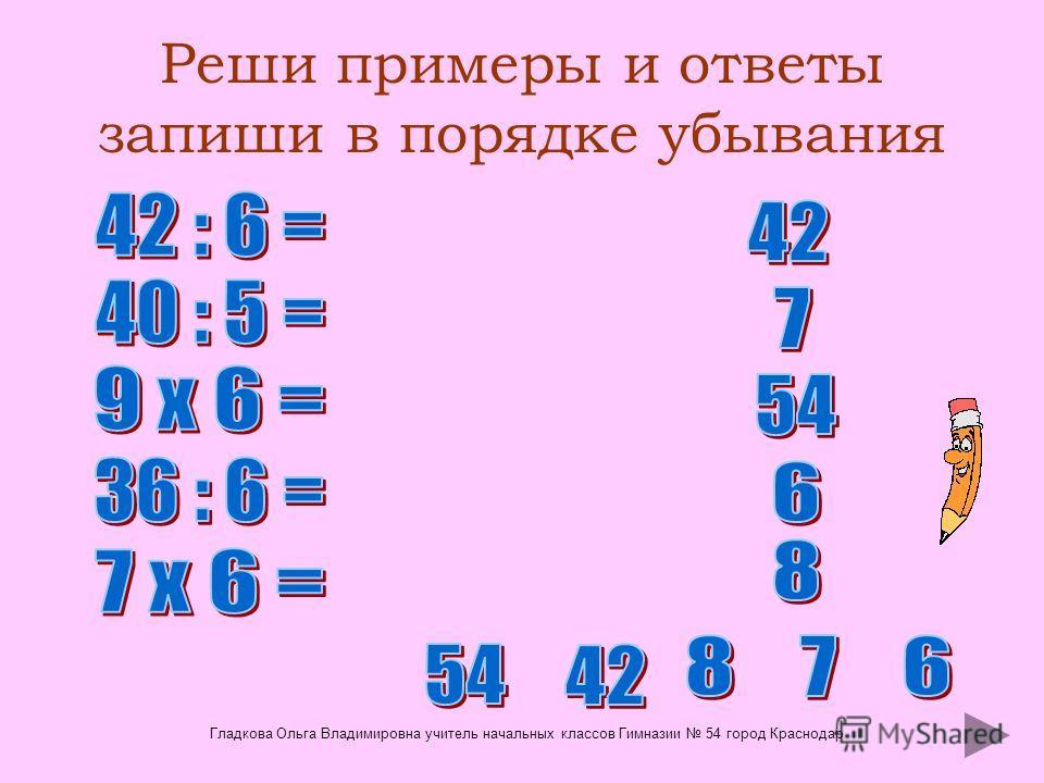 Реши примеры и ответы запиши в порядке убывания