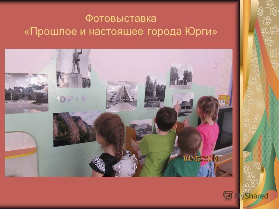 Фотовыставка «Прошлое и настоящее города Юрги»
