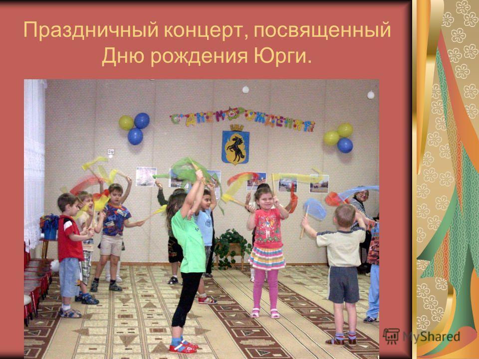 Праздничный концерт, посвященный Дню рождения Юрги.