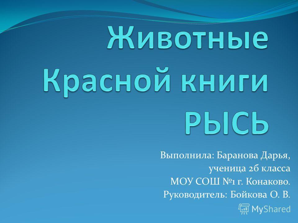Выполнила: Баранова Дарья, ученица 2 б класса МОУ СОШ 1 г. Конаково. Руководитель: Бойкова О. В.