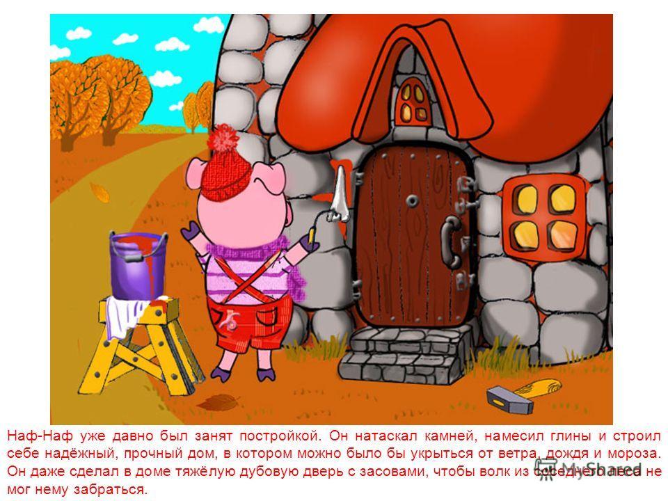 И только, когда стало совсем холодно, ленивые братья взялись, наконец, за работу. Ниф-Ниф решил, что проще и скорее всего смастерить домик из соломы. Нуф-Нуф построил себе более прочный и тёплый дом из веток и тонких прутьев.