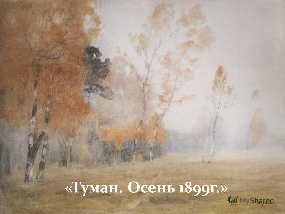 «Туман. Осень 1899 г.»