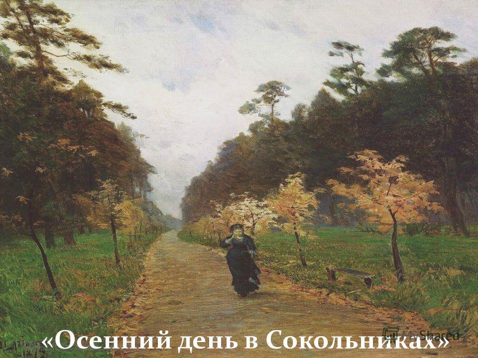 «Осенний день в Сокольниках»
