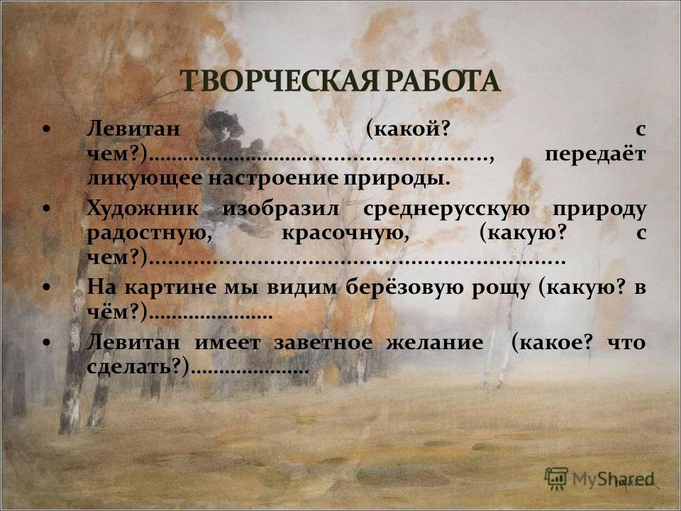 Левитан (какой? с чем?)………………………............................., передаёт ликующее настроение природы. Художник изобразил среднерусскую природу радостную, красочную, (какую? с чем?)................................................................. На ка