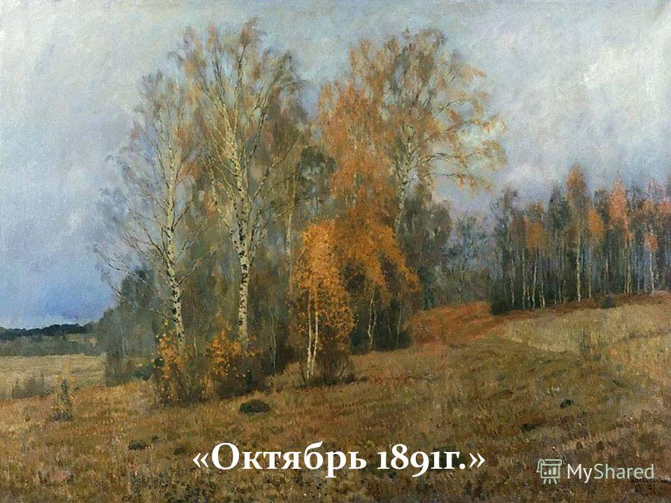 «Октябрь 1891 г.»