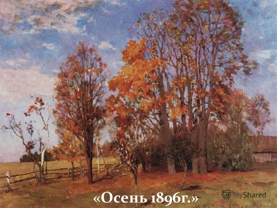 «Осень 1896 г.»