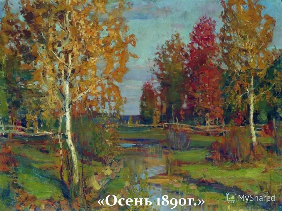 «Осень 1890 г.»