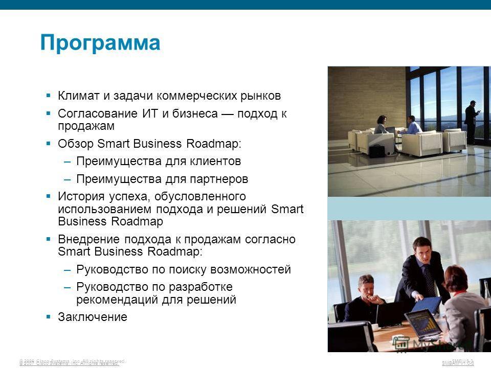 © 2007 Cisco Systems, Inc. All rights reserved. SMBAM v1.0-3 © 2006 Cisco Systems, Inc. All rights reserved. SMBUS-3 Программа Климат и задачи коммерческих рынков Согласование ИТ и бизнеса подход к продажам Обзор Smart Business Roadmap: –Преимущества