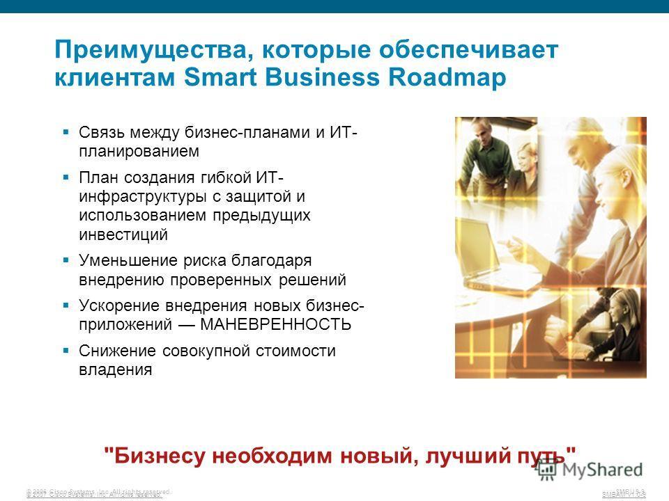 © 2007 Cisco Systems, Inc. All rights reserved. SMBAM v1.0-9 © 2006 Cisco Systems, Inc. All rights reserved. SMBUS-9 Преимущества, которые обеспечивает клиентам Smart Business Roadmap Связь между бизнес-планами и ИТ- планированием План создания гибко