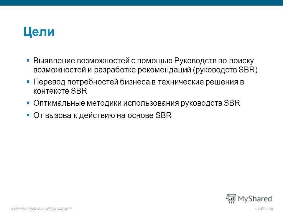 © 2007 Cisco Systems, Inc. All rights reserved. SMBAM v1.0-2 © 2006 Cisco Systems, Inc. All rights reserved. SMBUS-2 Цели Выявление возможностей с помощью Руководств по поиску возможностей и разработке рекомендаций (руководств SBR) Перевод потребност