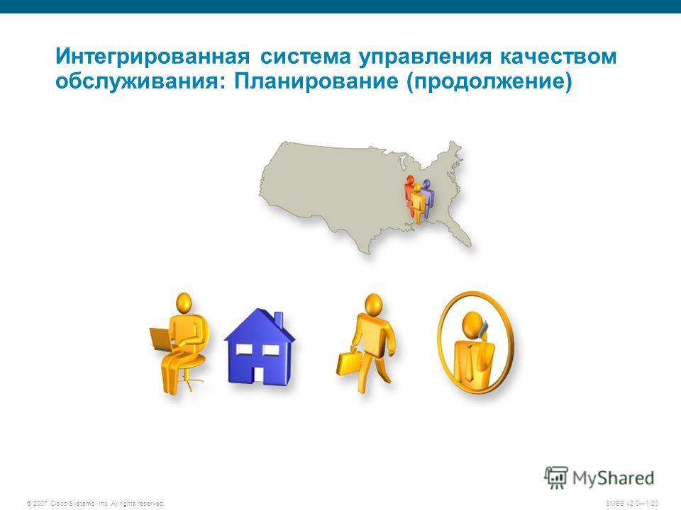 © 2007 Cisco Systems, Inc. All rights reserved. SMBE v2.01-20 Интегрированная система управления качеством обслуживания: Планирование (продолжение)