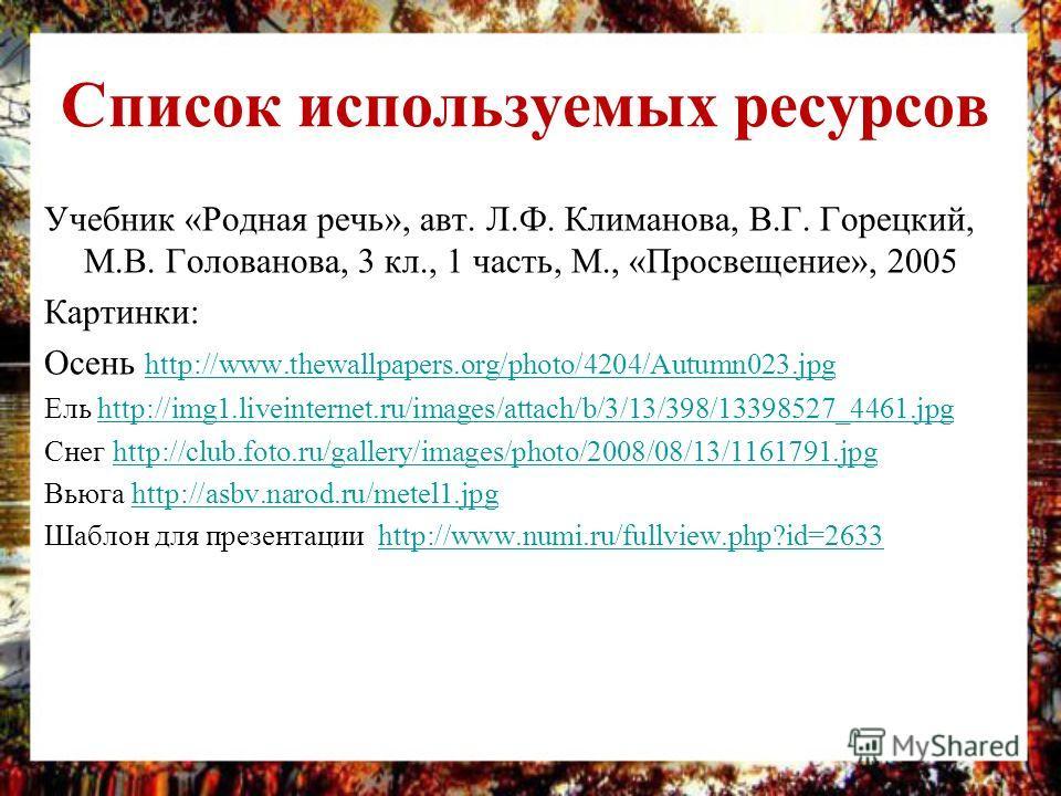 Список используемых ресурсов Учебник «Родная речь», авт. Л.Ф. Климанова, В.Г. Горецкий, М.В. Голованова, 3 кл., 1 часть, М., «Просвещение», 2005 Картинки: Осень http://www.thewallpapers.org/photo/4204/Autumn023. jpg http://www.thewallpapers.org/photo
