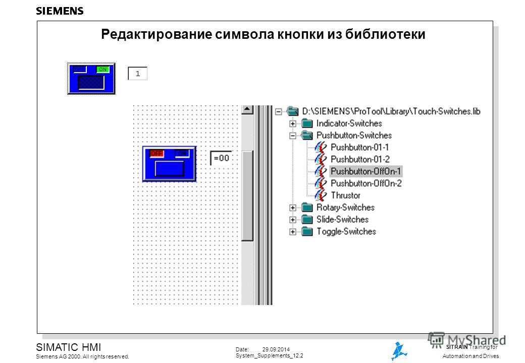Date: 29.09.2014 System_Supplements_12.2 SIMATIC HMI Siemens AG 2000. All rights reserved. SITRAIN Training for Automation and Drives Редактирование символа кнопки из библиотеки