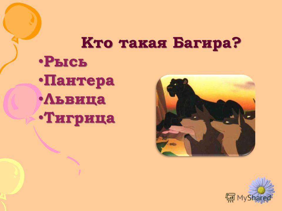 Кто такая Багира? Кто такая Багира? Рысь Рысь Пантера Пантера Львица Львица Тигрица Тигрица