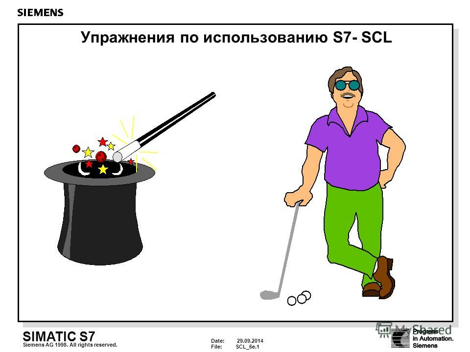 Date: 29.09.2014 File:SCL_6e.1 SIMATIC S7 Siemens AG 1998. All rights reserved. Упражнения по использованию S7- SCL