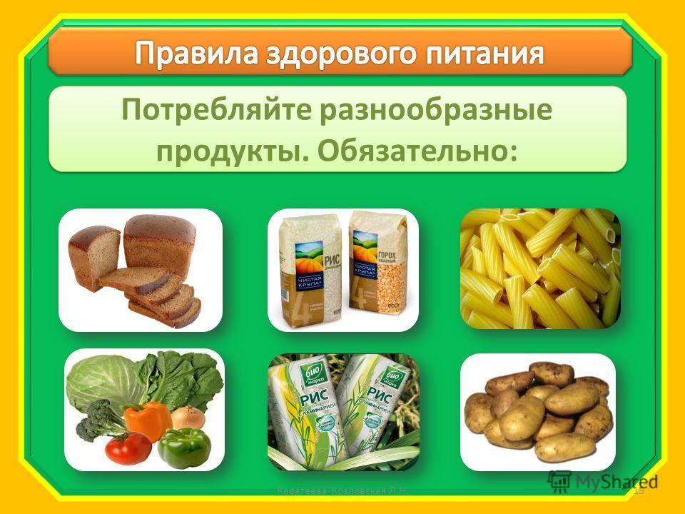 15Каратеева-Козловская Л.Н. Потребляйте разнообразные продукты. Обязательно: