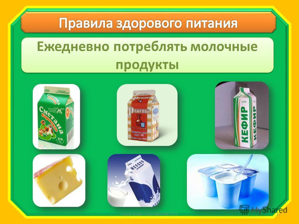 17Каратеева-Козловская Л.Н. Ежедневно потреблять молочные продукты