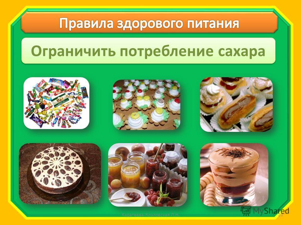 20Каратеева-Козловская Л.Н. Ограничить потребление сахара