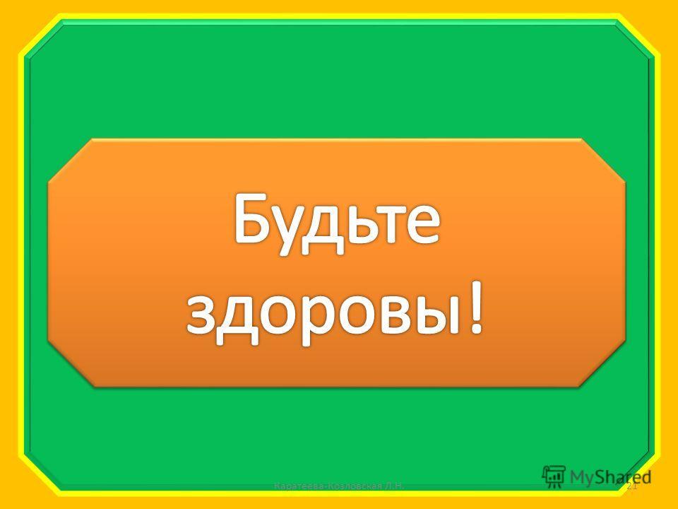 21Каратеева-Козловская Л.Н.