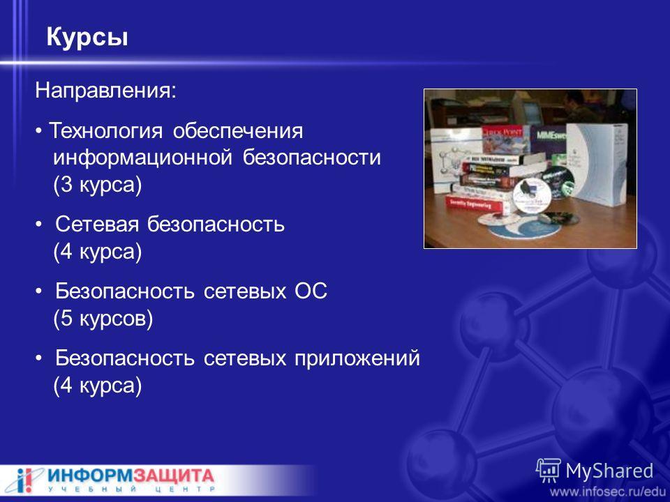 Курсы Направления: Технология обеспечения информационной безопасности (3 курса) Сетевая безопасность (4 курса) Безопасность сетевых ОС (5 курсов) Безопасность сетевых приложений (4 курса)