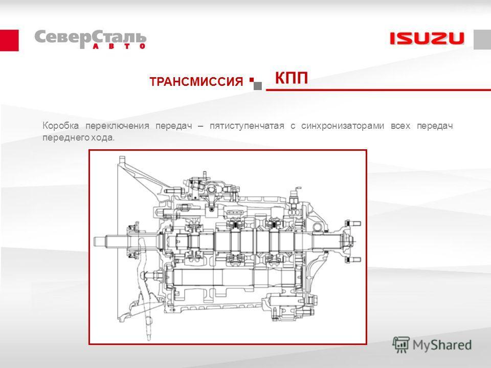 Коробка переключения передач – пятиступенчатая с синхронизаторами всех передач переднего хода. КПП ТРАНСМИССИЯ