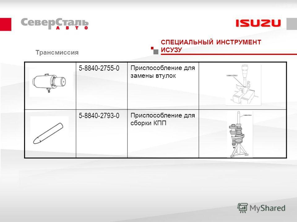 Трансмиссия СПЕЦИАЛЬНЫЙ ИНСТРУМЕНТ ИСУЗУ 5-8840-2755-0 Приспособление для замены втулок 5-8840-2793-0 Приспособление для сборки КПП