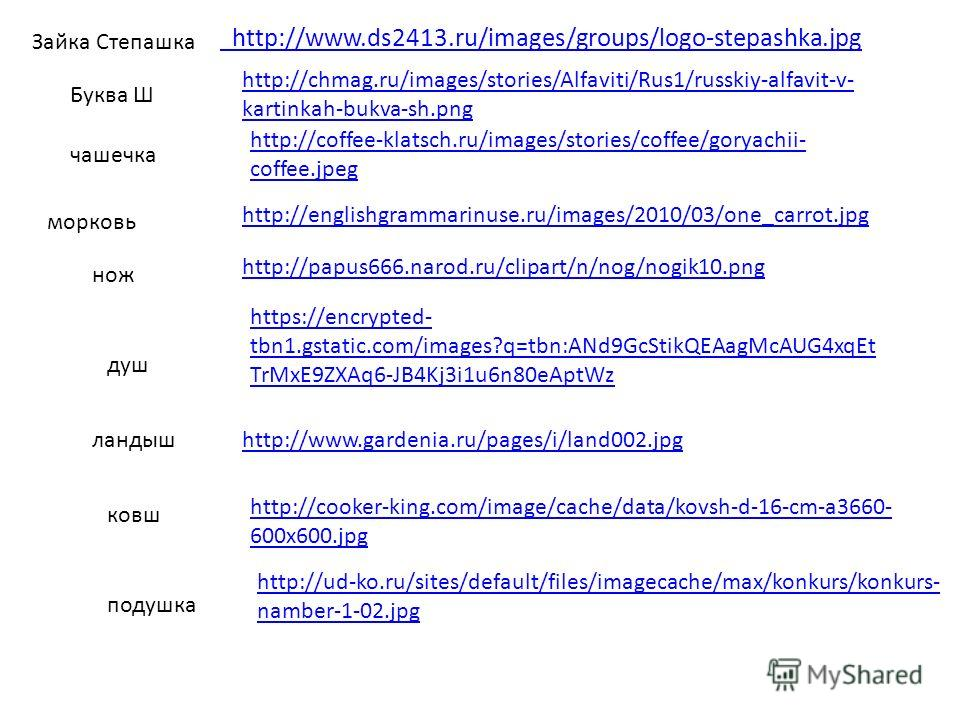 http://www.ds2413.ru/images/groups/logo-stepashka.jpg Зайка Степашка http://chmag.ru/images/stories/Alfaviti/Rus1/russkiy-alfavit-v- kartinkah-bukva-sh.png Буква Ш http://coffee-klatsch.ru/images/stories/coffee/goryachii- coffee.jpeg чашечка морковь
