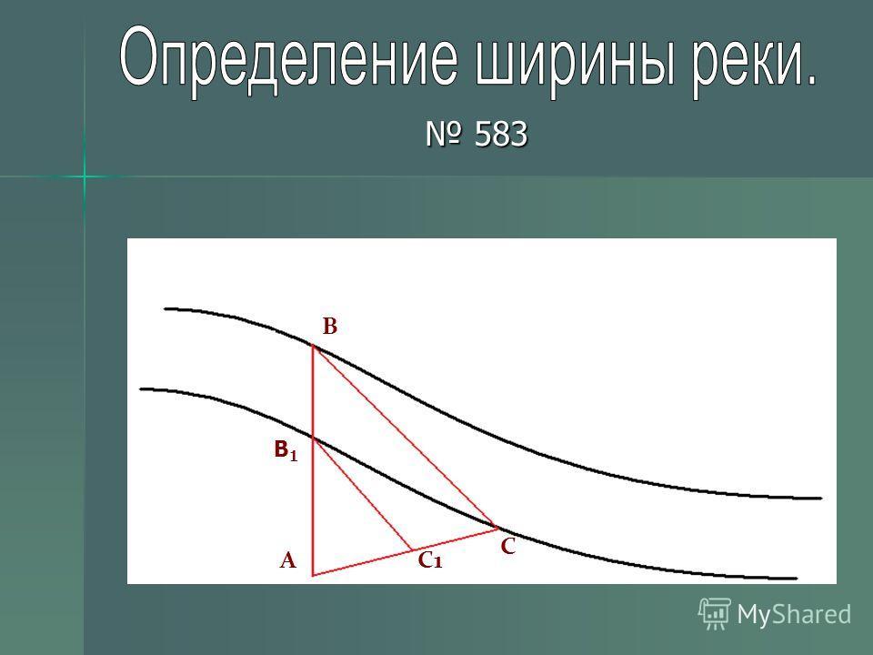 А В В1В1 С С1 583 583