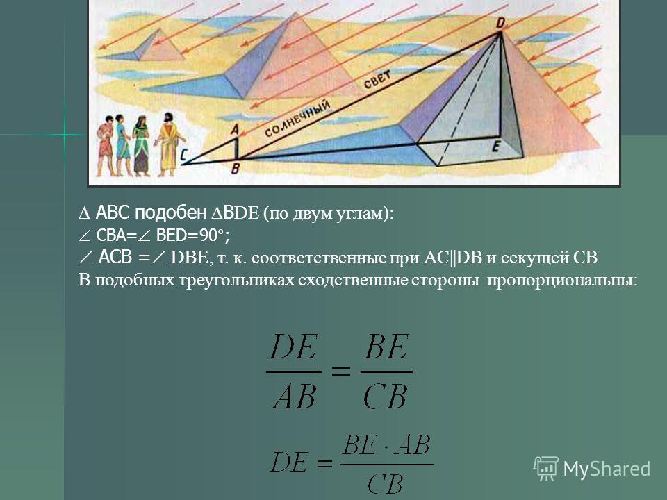 АВС подобен В DE (по двум углам): СВА= ВED=90°; АСВ = DВЕ, т. к. соответственные при АС  DВ и секущей СВ В подобных треугольниках сходственные стороны пропорциональны: