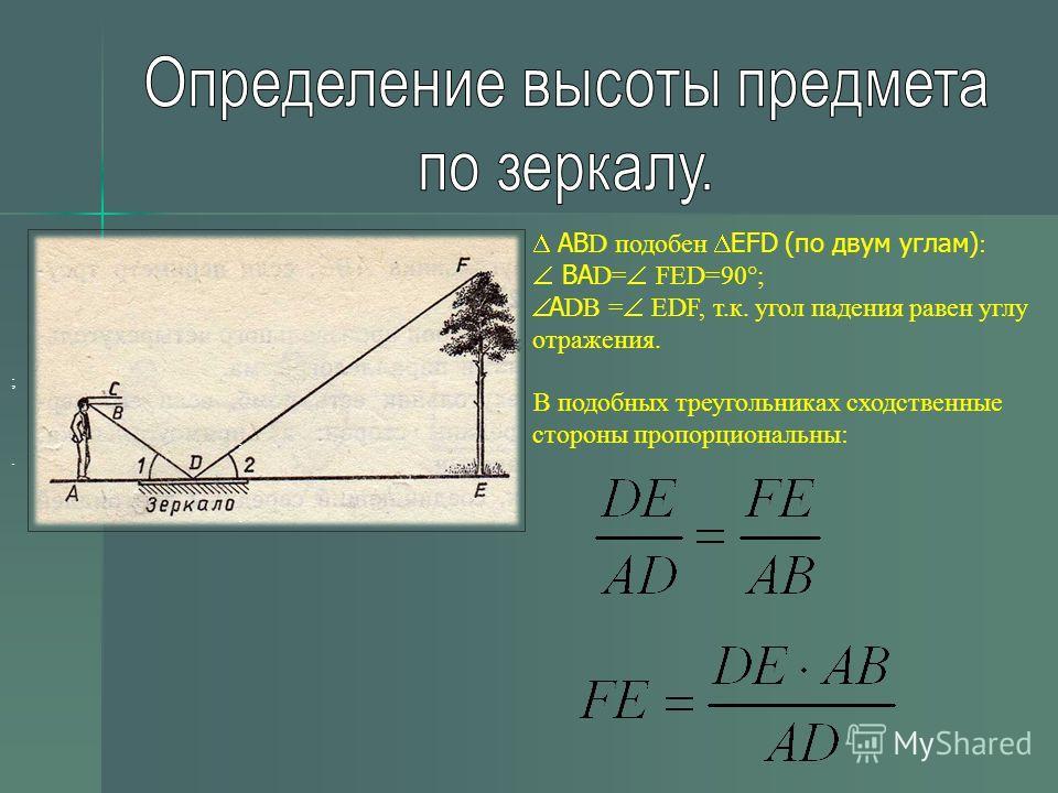 АВ D подобен EFD (по двум углам) : ВА D= FED=90°; А DВ = EDF, т.к. угол падения равен углу отражения. В подобных треугольниках сходственные стороны пропорциональны: ;. ;. ;.