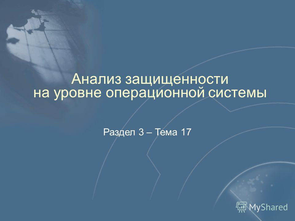 Анализ защищенности на уровне операционной системы Раздел 3 – Тема 17