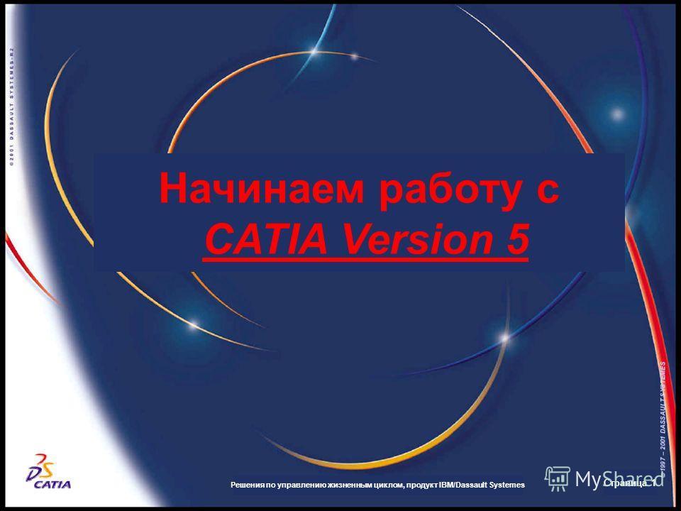 Начинаем работу с CATIA Version 5 Решения по управлению жизненным циклом, продукт IBM/Dassault Systemes Страница 1