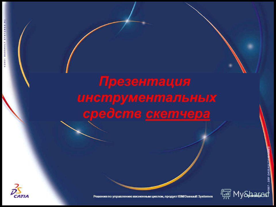 Презентация инструментальных средств скетчера Решения по управлению жизненным циклом, продукт IBM/Dassault Systemes Страница 15