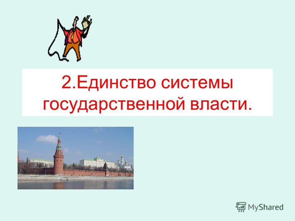 2. Единство системы государственной власти.