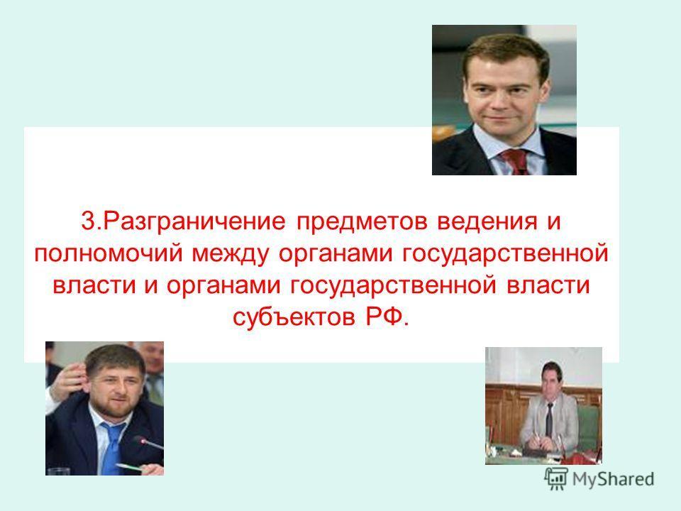 3. Разграничение предметов ведения и полномочий между органами государственной власти и органами государственной власти субъектов РФ.