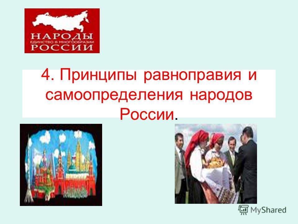 4. Принципы равноправия и самоопределения народов России.