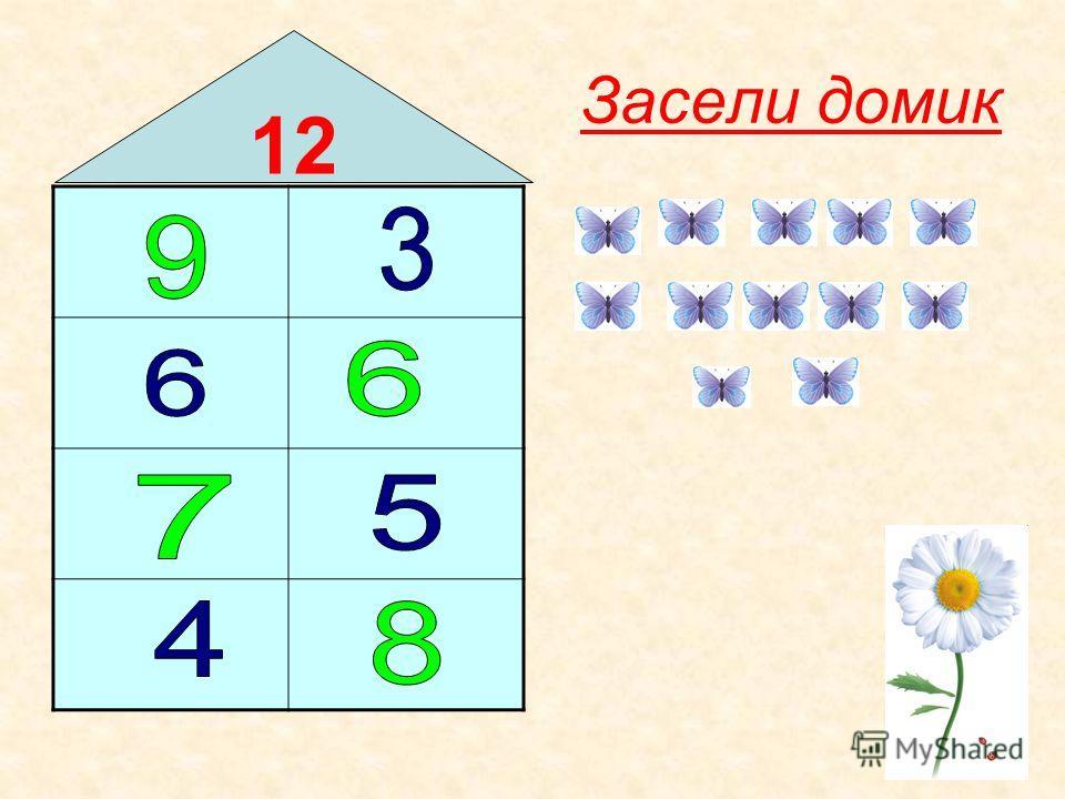 Засели домик 12