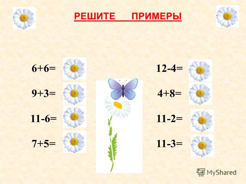 6+6= 9+3= 11-6= 7+5= 12-4= 4+8= 11-2= 11-3= 12 5 8 9 8 РЕШИТЕ ПРИМЕРЫ