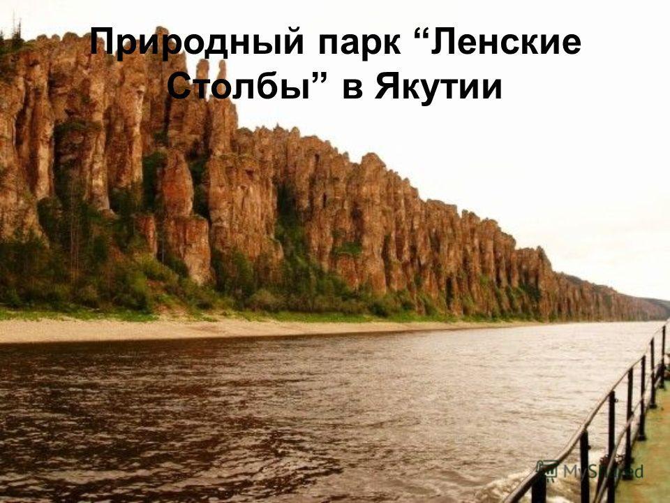 Природный парк Ленские Столбы в Якутии
