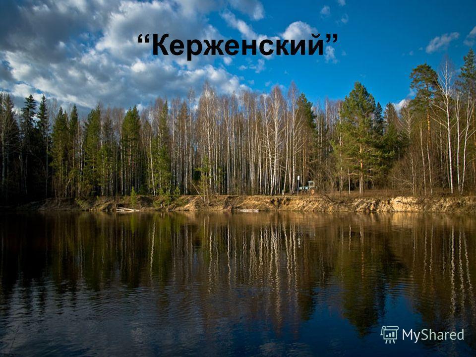Керженский