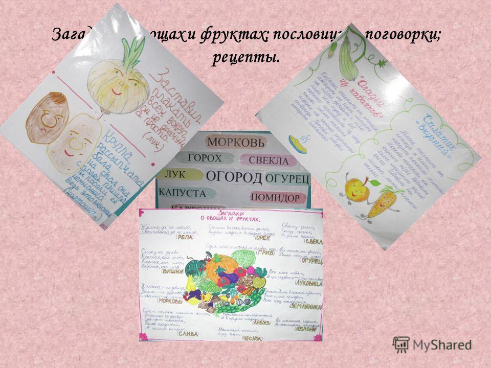 Загадки об овощах и фруктах; пословицы и поговорки; рецепты.