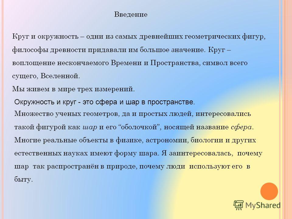 Презентация на тему Реферат с элементами исследования по  2 Введение