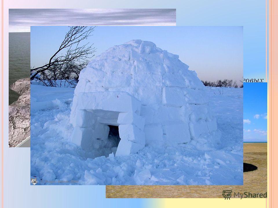 Круглый дом Современное строительство предлагает дома сферической формы. Жилье сферической формы имеет высший коэффициент комфортности. Экономия материала Сфера является наилучшей формой от ветровых и снеговых нагрузок. Энергосберегающая В сферически