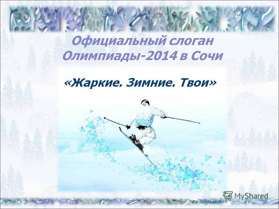 29.09.20146 Официальный слоган Олимпиады-2014 в Сочи
