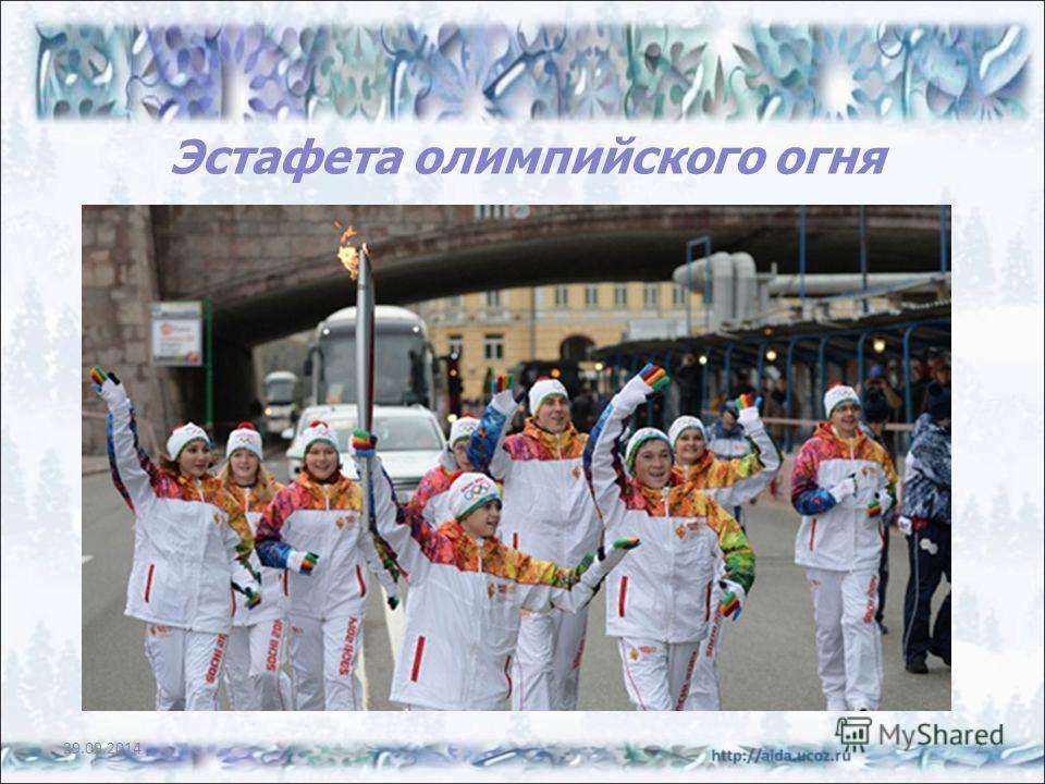 29.09.20147 Эстафета олимпийского огня Эстафета олимпийского огня «Сочи 2014» является самой продолжительной и масштабной в истории зимних Олимпийских игр. Стартовала она 7 октября 2013 года и завершится в день открытия Олимпиады 7 февраля 2014 года.